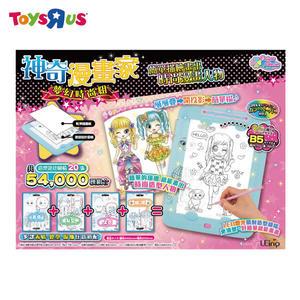 玩具反斗城 神奇漫畫家-時尚組
