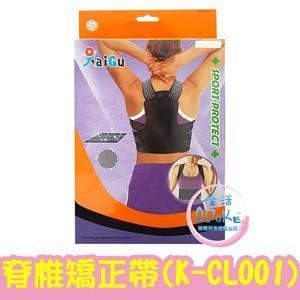 開谷 軀幹裝具 K-CL001 脊椎矯正帶 護具 矯正帶 四個尺寸【生活ODOKE】