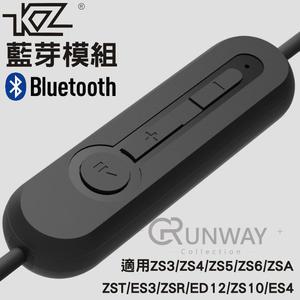 官方授權 KZ 藍芽模組 藍芽耳機升級線 可更換耳機線組合 立體聲線材(不含耳機本體)