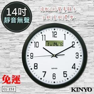 免運費【KINYO】14吋LCD顯示超靜音掛鐘/時鐘(CL-151)雙重顯示
