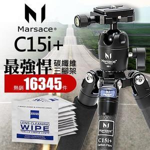 【送蔡司50】Marsace 瑪瑟士 C15i+ 碳纖維反折三腳架 套組 碳纖 旅行 輕便 三腳架 馬小路 三年保固
