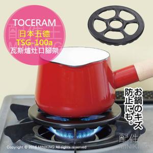 【配件王】現貨 日本製 日本五德 TSG-100a 瓦斯爐灶口腳架 灶口 墊片 瓦斯爐架 腳架 耐熱陶瓷