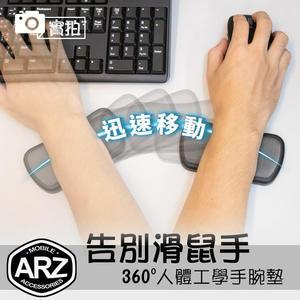 告別滑鼠手!360度無死角!人體工學手腕墊 雙軸設計 雙滾輪不卡手 滑鼠護腕墊 滾輪手腕墊 ARZ