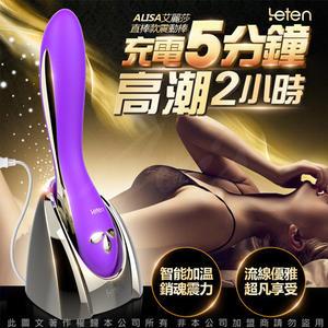 自慰器 按摩棒 女性商品 G點震動棒 情趣用品 香港LETEN Alisa 艾麗莎 直棒款 智能加溫 G點按摩棒