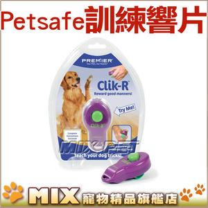 ◆MIX米克斯◆petsafe 訓練用響片,附訓練指南,能有效訓練愛犬行為 (原普立爾響片)
