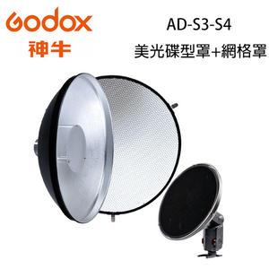 ◎相機專家◎ Godox 神牛 AD-S3-S4 美光碟型罩+網格罩 小雷達罩 蜂巢 AD200 AD360 公司貨
