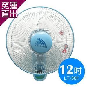 聯統 MIT台灣製造 12吋單拉掛壁扇/電風扇LT-301【免運直出】