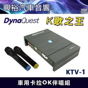 【DynaQuest】KTV-1 車用卡拉OK伴唱組*DSP調音 附麥克風