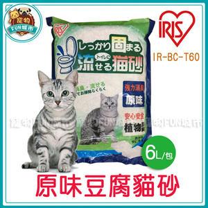 *~寵物FUN城市~*日本IRIS 原味豆腐砂6L/包(IR-BC-T60) 貓砂 貓沙