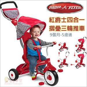 蟲寶寶【美國Radio Flyer】紅爵士四合一摺疊 三輪推車/學習腳踏車/三輪車《現+預》