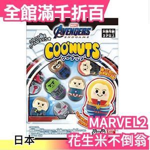 【MARVEL2】日本 Coonuts 轉轉花生米造型 不倒翁 扭蛋 漫威盒玩 食玩 抽抽樂公仔 14個入【小福部屋】