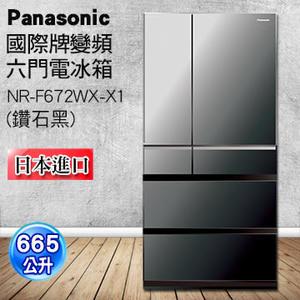Panasonic【NR-F672WX】國際日本製665公升六門玻璃無邊框變頻冰箱 一級能效 鑽石黑 NANOE