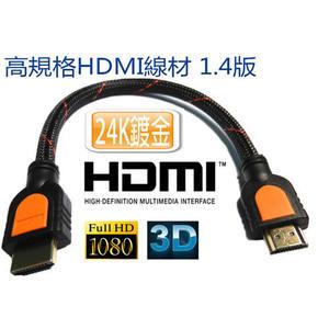 i-wiz HDMI公/HDMI公連接線 50公分 HD-24