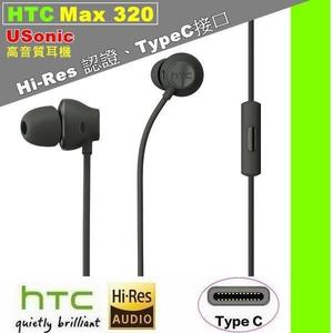 HTC USonic 高音質耳機 HTC Type-C MAX 320 Hi Res 原廠耳機 U11 U11+ 原廠耳機 HTC Type-C Type-C MAX320 高音質耳機