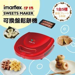 日本伊瑪imarflex 5合1烤盤鬆餅機IW-702紅色款