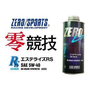 【吉特汽車百貨】ZERO/SPORTS 零 5W40 SN 日本原裝機油 1L 全酯類機油 高性能-全車系