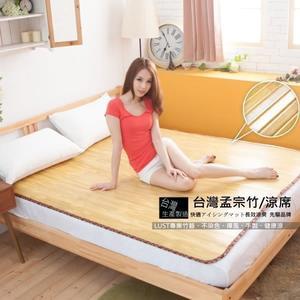 《台灣天然˙孟宗竹》6尺 寬版竹12mm˙專利無線˙涼風竹蓆 【LUST生活寢具台灣製造