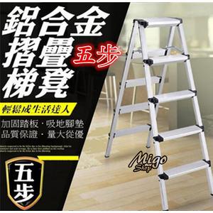 【鋁合金五步摺疊梯凳】輕鬆成生活達人加固踏板吸地腳墊