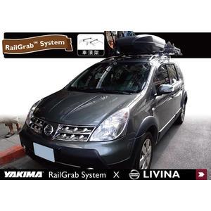 ∥MyRack∥YAKIMA RailGrab NISSAN LIVINA 專用車頂架∥有縱桿專用車頂架 行李架∥