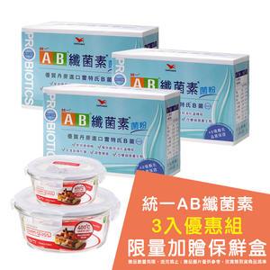 (加贈保鮮盒)統一 AB纖菌素菌粉2g*30包/盒 (3入)【媽媽藥妝】AB益生菌
