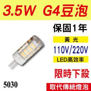 3.5W LED豆泡 豆燈 G4 110V/220V 黃光 愛迪生 LED燈泡 保固一年【奇亮科技】含稅