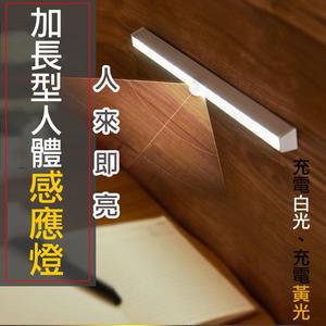 御彩數位@加長型 20LED 充電式 人體感應燈 暖黃光  紅外線光感應燈 小夜燈節能燈壁燈露營燈