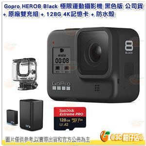 送128G 170M+雙充組+防水殼 GoPro HERO 8 Black 運動攝影機 黑色版 公司貨 HERO8