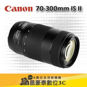 Canon EF 70-300mm IS II USM 鏡頭 晶豪泰3C 專業攝影 公司貨