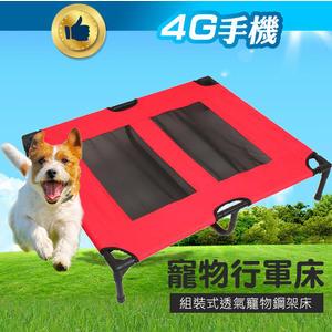 限郵寄 M號 寵物彈跳床 寵物行軍床 寵物床 飛行床 透氣床 架高床 狗床 寵物外出 防潮【4G手機】
