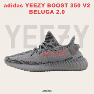 【現貨折後18800】adidas YEEZY BOOST 350 V2 BELUGA 2.0 Kanye West 灰斑馬 灰橘 神鞋 限量 舒適 好穿 AH2203