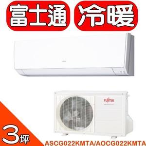 《全省含標準安裝》富士通【ASCG022KMTA/AOCG022KMTA】變頻冷暖分離式冷氣