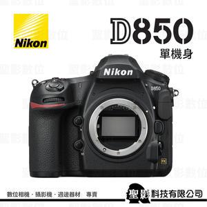 【聖影數位】Nikon D850 單機身 FX格式 4570萬像素無OLPF 國祥公司貨 *上網登錄送好禮 (至2020/8/31止)
