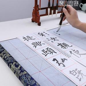 唐品軒錦緞水寫布套裝加厚仿宣紙成人初學者入門水寫毛筆字帖卷軸YYJ 青山市集