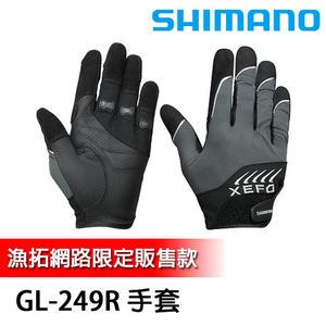 漁拓釣具 SHIMANO GL-249R 灰 #L #XL (釣魚手套)