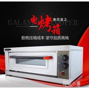 特繽烤箱商用大容量一層大型烤箱單層蛋糕面包月餅蛋撻烘培電烤箱igo『韓姐姐』
