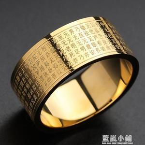 鈦鋼戒指男佛系心經中國風指環 男士寬戒子霸氣潮人食指黃金光澤 藍嵐