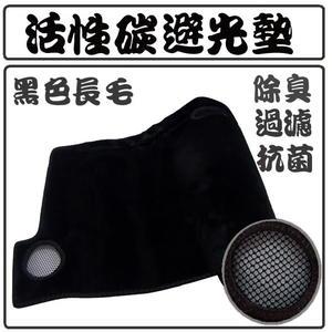 活性炭避光墊 -長毛加價【HONDA】CRV 2-5代 FIT 2-3代  喜美8-9代  HRV ODYSSEY 台灣製造
