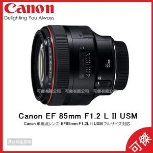 Canon EF 85mm F1.2 L II USM 二代 大光圈 散景 人像鏡 總代理台灣佳能公司貨 可傑 保固一年