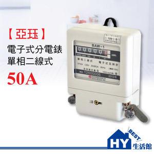 亞珏 電子式 分電表 110V或220V 50A 單相二線分電錶【檢驗合格】