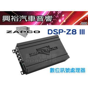 【ZAPCO】 DSP-Z8 III 6/8通道數數位訊號處理器*正品公司貨