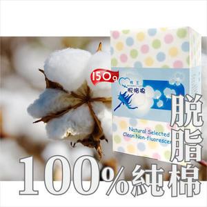 【100%純棉】棉王脫脂棉(150g)CB40 [53146]美容美髮美甲