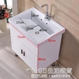洗衣櫃 陽台洗衣櫃落地式陶瓷洗衣槽衛生間帶搓板室外洗衣櫃浴室櫃洗衣盆 1995生活雜貨NMS