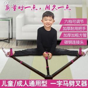 一字馬訓練神器瑜伽拉筋器腿部柔韌拉伸劈叉器兒童健身壓腿劈腿器「Chic七色堇」