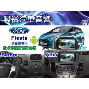 【專車專款】2013~2017年福特 Fiesta專用7吋觸控螢幕安卓多媒體主機*無碟四核心