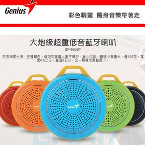現貨 Genius SP-906BT 彩色精靈 藍牙喇叭 重低音 360度環繞音效 內建免持式麥克風 環保材質設計