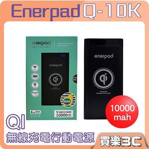 Enerpad 10000mAh QI無線充電 行動電源 Q-10K【5V / 2.1A MAX雙輸出】1A/5W無線充電 聯強代理