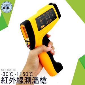 測溫槍 1150度 紅外線感應 非接觸式 高溫警報 低溫警報 定位紅外線開關選擇 背光顯示 利器五金