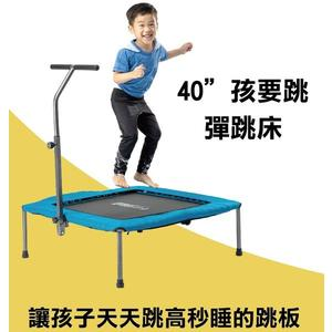 【Fitwell】孩要跳彈跳床-40吋四角扶手彈跳床/跳跳床-健身跳床/健身床/感統