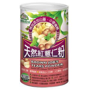 有機廚坊~天然紅薏仁粉500公克/罐