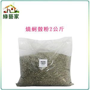 【綠藝家001-AA82】鈣地素同安蚵殼粉2公斤.燒蚵殼粉.燒牡蠣殼粉